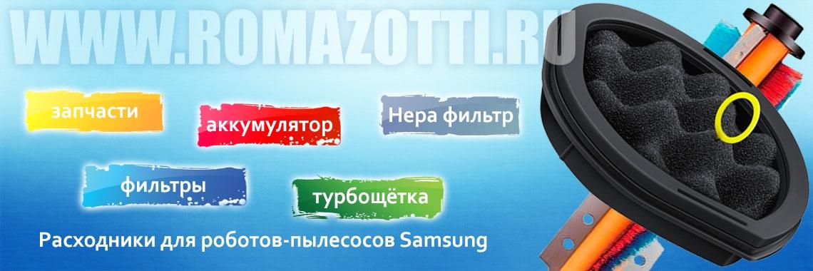 Расходные материалы для роботов-пылесосов Samsung