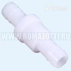 Обратный клапан для воды, масла, бензина, дизельного топлива, пластиковый, ∅ 10 мм.