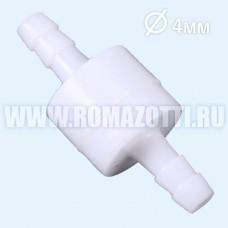 Обратный клапан для воды, масла, бензина, дизельного топлива, пластиковый, ∅ 4 мм.