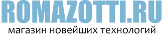 Интернет магазин новых технологий Romazotti.ru.